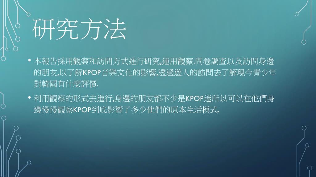 PPT - 韓國 K-POP 音樂 文化如何衝擊香港青少年的生活模式 PowerPoint Presentation - ID:5716774