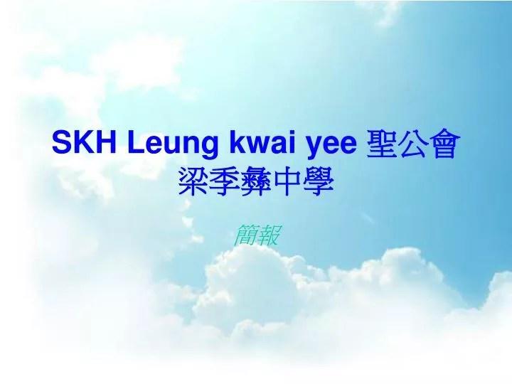 PPT - SKH Leung kwai yee 聖公會梁季彝中學 PowerPoint Presentation - ID:5751758