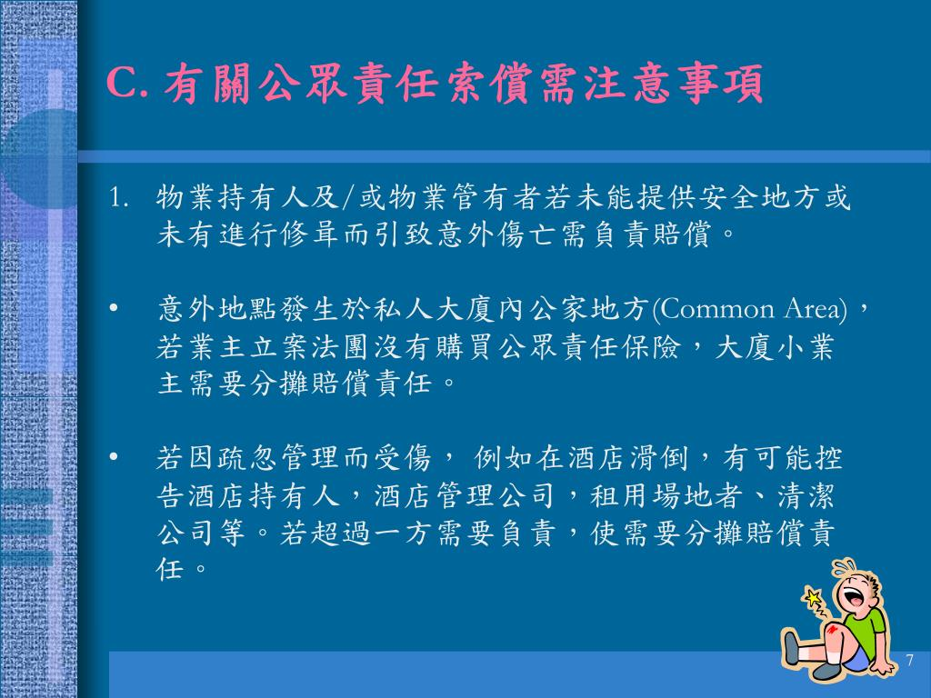 PPT - 疏忽索償 (Negligence Claims) PowerPoint Presentation, free download - ID:5862272