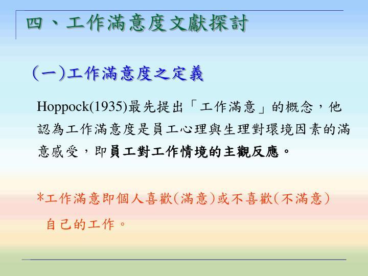PPT - 員工工作滿意度之研究 — 以家樂福量販店為例 PowerPoint Presentation - ID:5921114