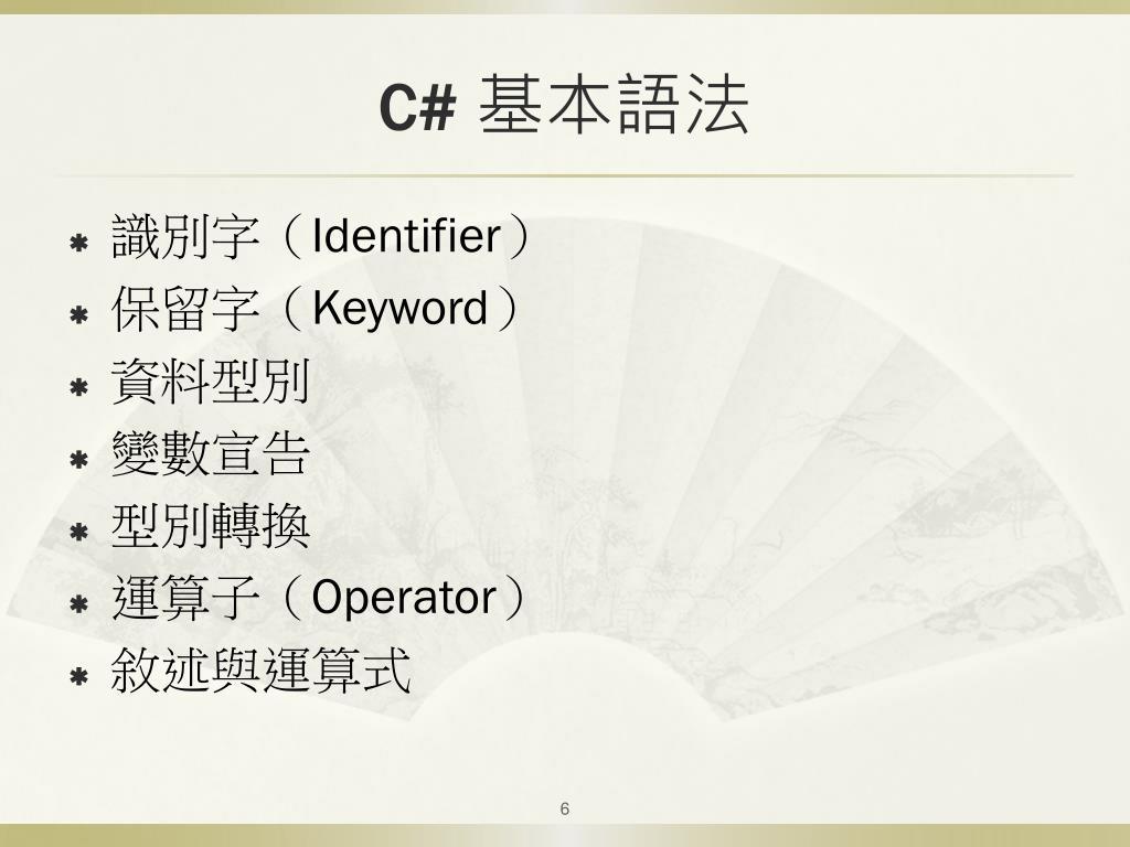 PPT - C# 物件導向程式設計 for ASP.NET PowerPoint Presentation, free download - ID:5952225