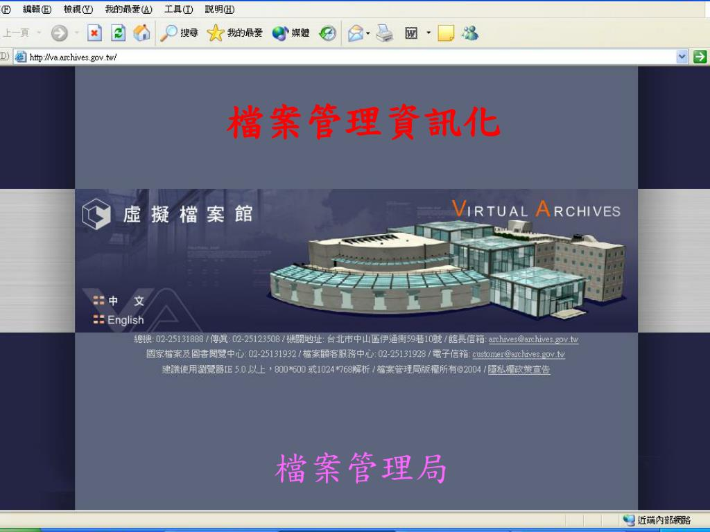 PPT - 檔案管理資訊化 PowerPoint Presentation, free download - ID:5989408