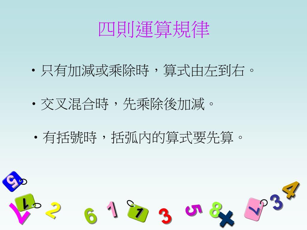 PPT - 第四章 四則運算規律 PowerPoint Presentation, free download - ID:6452878