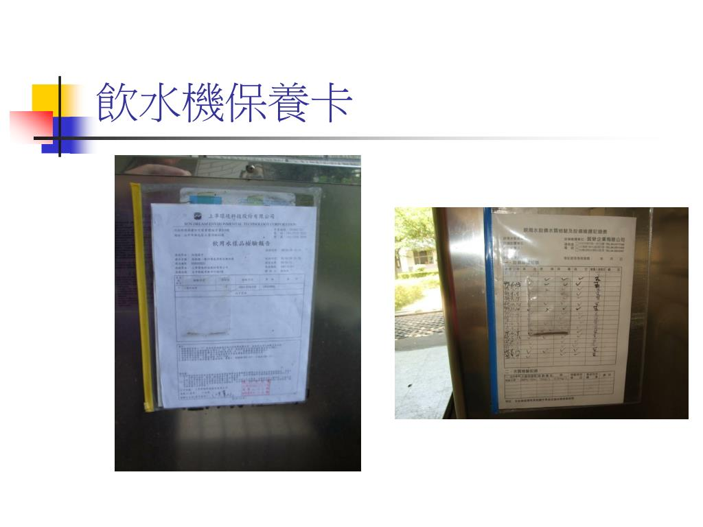 PPT - 飲用水設備維護與管理 PowerPoint Presentation, free download - ID:6463145