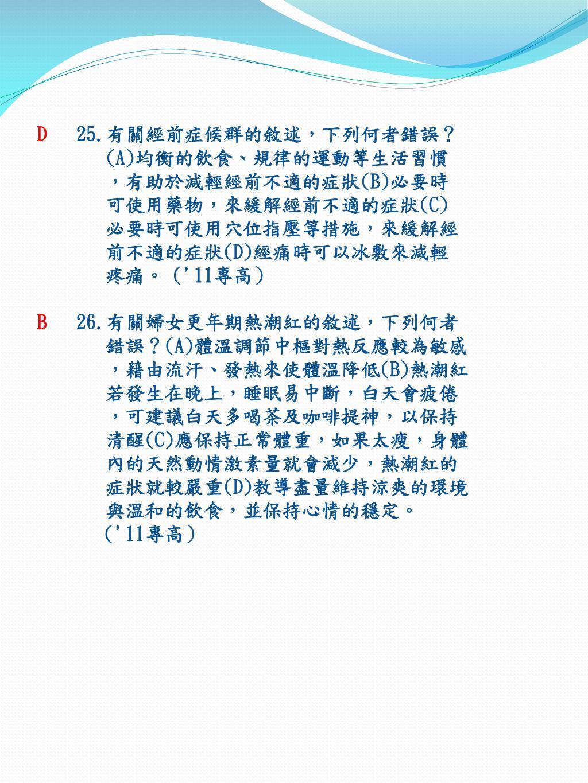 PPT - 婦產科 護理 主題二: 人類 生殖 系統 ( 共 26 題 ) PowerPoint Presentation - ID:6482661