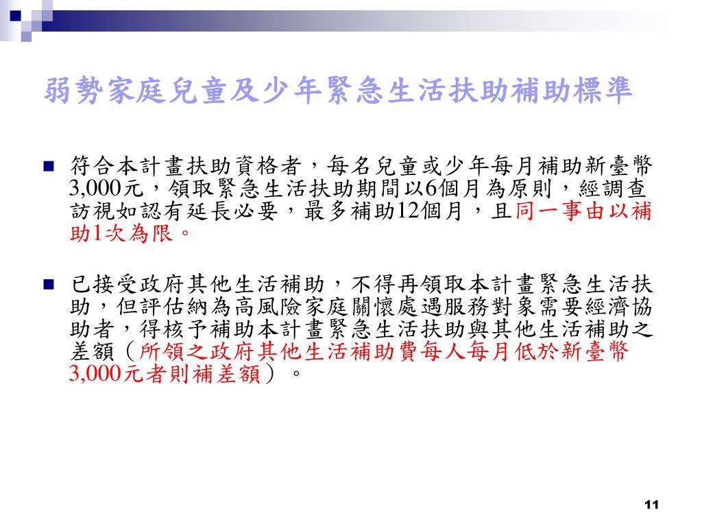 PPT - 社會福利概述 PowerPoint Presentation - ID:7004480