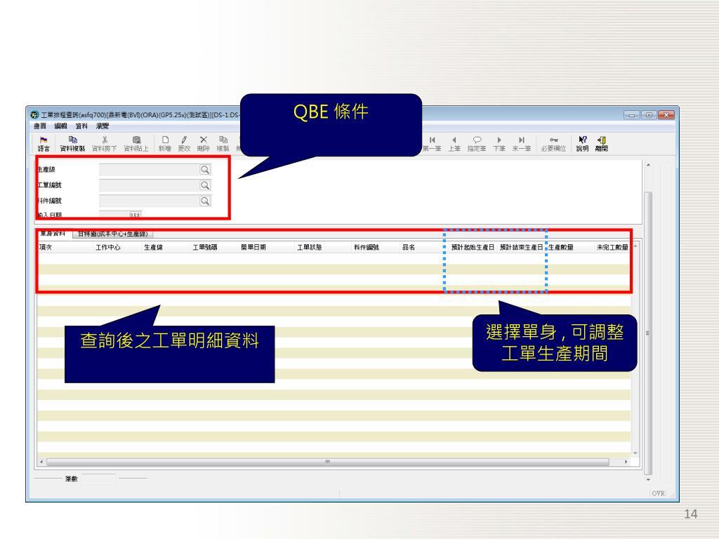 PPT - TIPTOP GP 5.25 教育訓練 PowerPoint Presentation, free download - ID:7008799