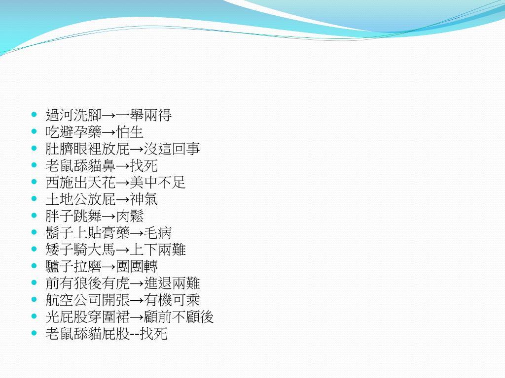 PPT - 中國語言 - 歇後語 PowerPoint Presentation, free download - ID:7011647