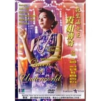 電影夜生活女王-霞姐傳奇 | Yahoo奇摩知識+