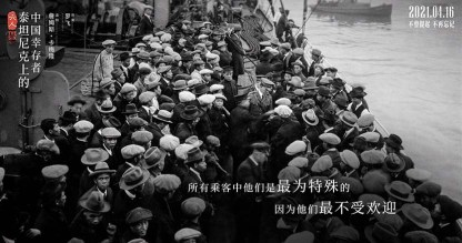 """A promotional poster for """"The Six."""" From Douban"""