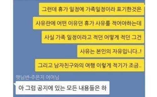 한신포차에서 나온 유치원선생님을 본 학부모.jpg