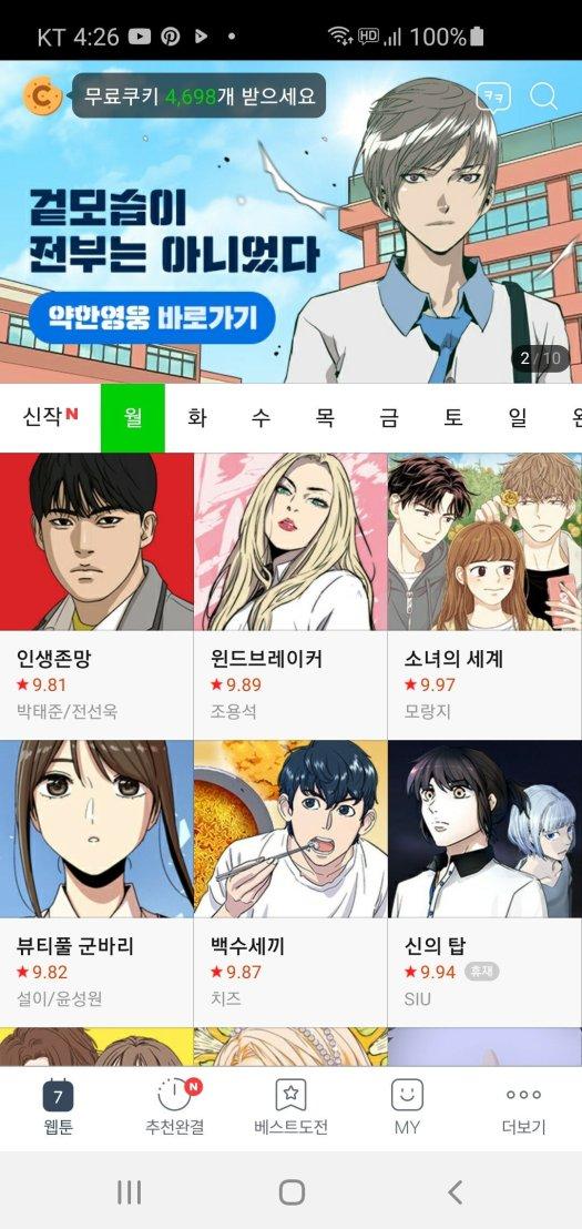 Screenshot_20200708-162642_Naver Webtoon.jpg 현재 최고인기 네이버 웹툰 작가.jpg