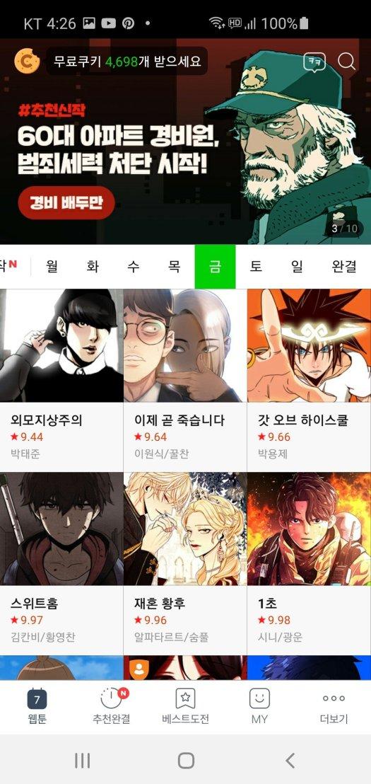 Screenshot_20200708-162646_Naver Webtoon.jpg 현재 최고인기 네이버 웹툰 작가.jpg