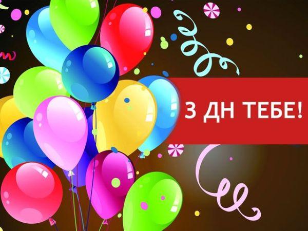 Красиві привітання з Днем народження українською мовою ...