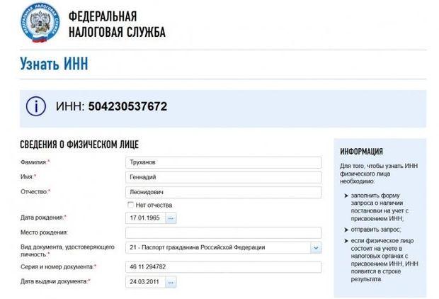 Російський паспорт Труханова