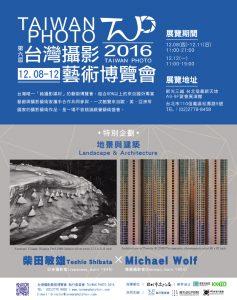 2016 第六屆台灣攝影藝術博覽會