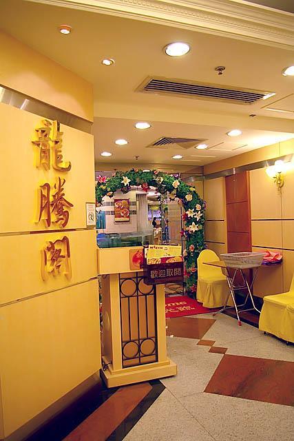 龍騰閣海鮮酒家 | 香港ナビ