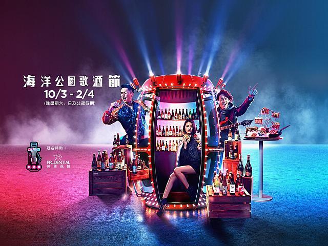 3月10~4月2日 海洋公園「歌酒節2018」 | 香港ナビ