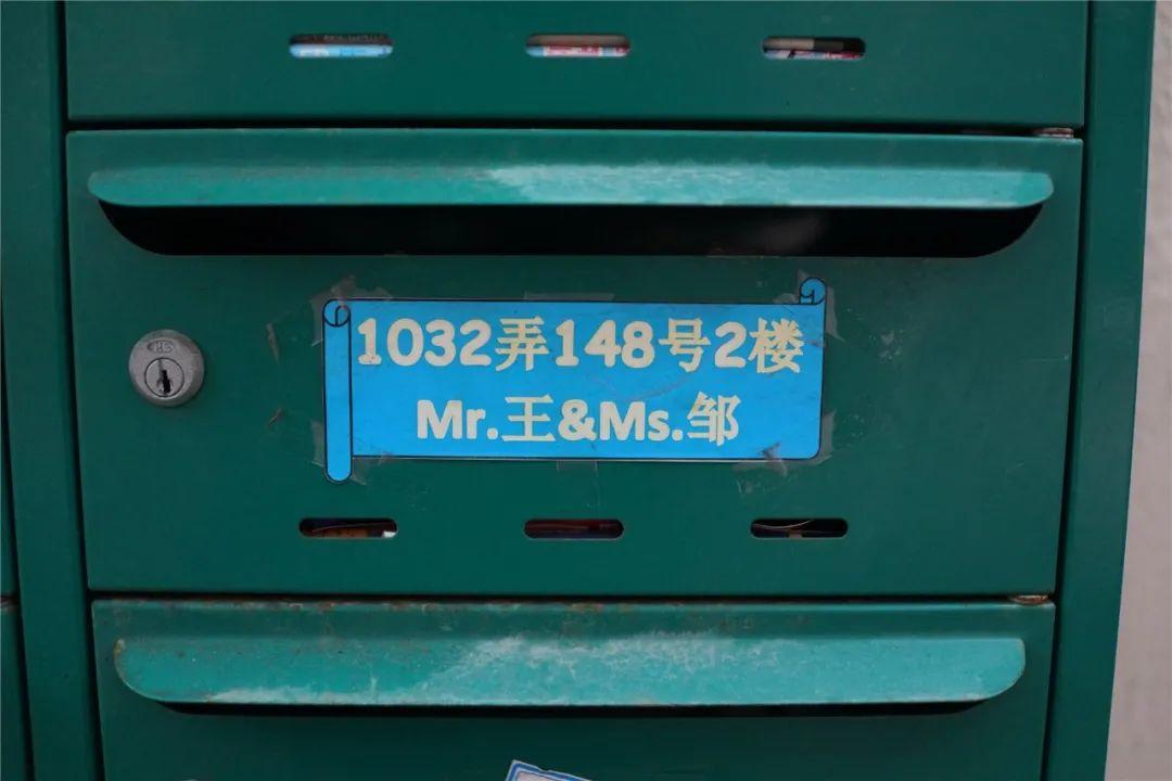 愚园路的信箱都配拥有姓名