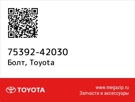 75392-42030 - КЛИПСА МОЛДИНГА, Toyota OEM | Мегазип