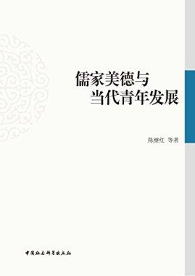 儒家美德与当代青年发展