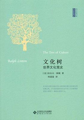 文化树:世界文化简史 (新史学译丛)