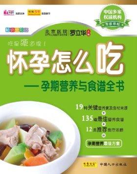 怀孕怎么吃:孕期营养与食谱全书 (书香世家)