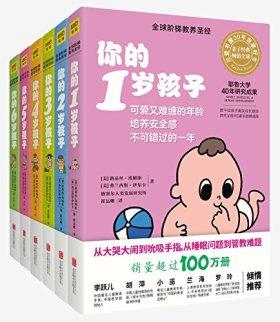你的N岁孩子系列(全新升级版)(1-6岁)(套装共6册)