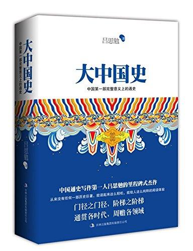 大中国史(全新校订超值珍藏版)