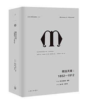 理想国译丛028·明治天皇:1852-1912
