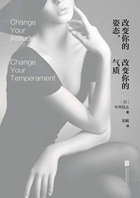 改变你的姿态,改变你的气质(改变你的服装,改变你的生活姐妹篇)