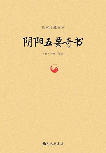 阴阳五要奇书