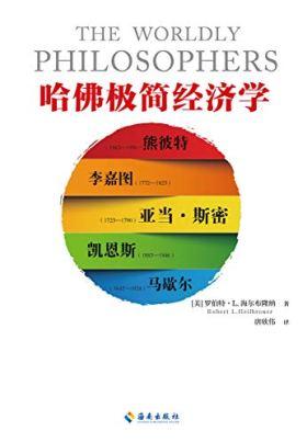 哈佛极简经济学(读客熊猫君出品,一本书了解经济学的起源与发展,诺贝尔经济学得主保罗·萨缪尔森倾力推荐。)
