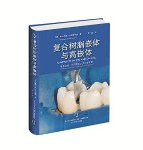 复合树脂嵌体与高嵌体 全彩色 口腔医学书 周锐译