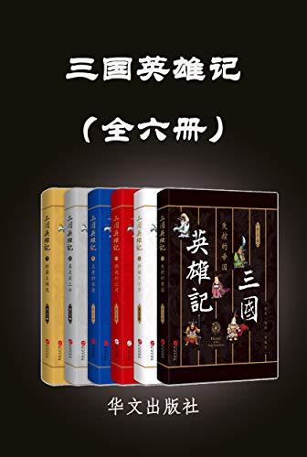 三国英雄记(全六册)