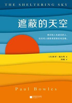 遮蔽的天空(蒙尘70年的世纪文学经典,兰登书屋、《时代周刊》百大英语小说)