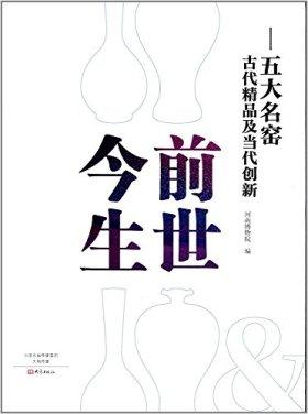 前世今生:五大名窑古代精品及当代创新