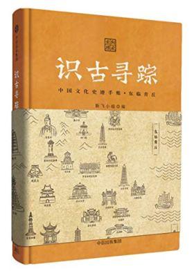 识古寻踪:中国文化史迹手账·东临青丘