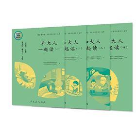 """快乐读书吧·名著阅读课程化丛书  和大人一起读(一至四册) 一年级上  人教版统编语文教科书必读书目 配套教材""""快乐读书吧""""栏目同步使用"""