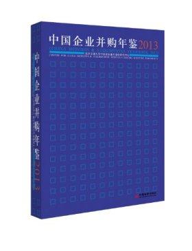 中国企业并购年鉴(2013)