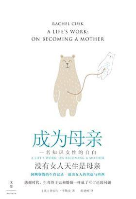 成为母亲:一名知识女性的自白 (没有女人天生是母亲。洞幽察微的生育记录,道出女人的焦虑与煎熬。感谢时代,生育终于也和婚姻一样成为了可讨论的问题。)