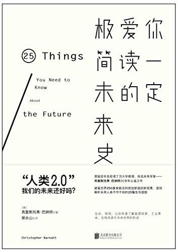 你一定爱读的极简未来史