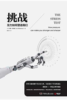 挑战:压力如何塑造我们(如何科学应对压力?权威教授40年研究讲授!)