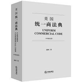 美国统一商法典(汉英对照)