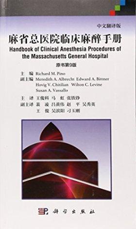 麻省总医院临床麻醉手册