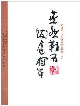 柏杨白话版资治通鉴:燕然勒石跋扈将军