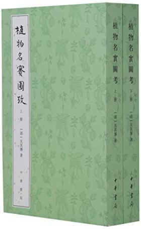 植物名实图考(套装共2册)