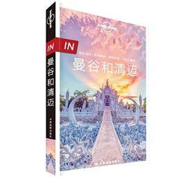 孤独星球Lonely Planet旅行指南系列:IN·曼谷和清迈(第二版)