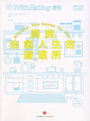 食帖12:厨房,治愈人生的避难所