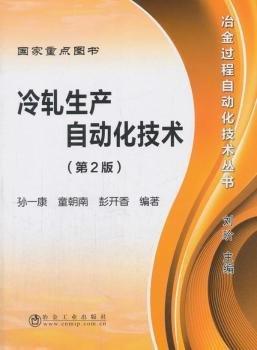 冷轧生产自动化技术(第2版)